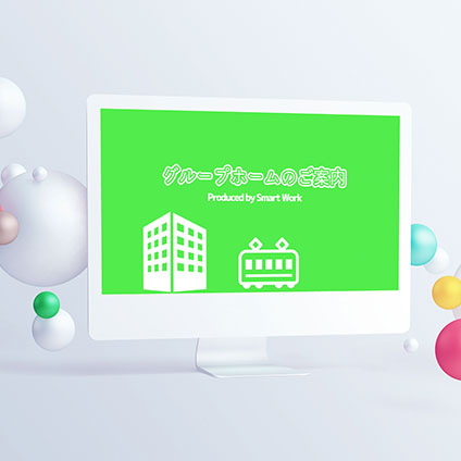 SmartWorkが制作した動画「グループホーム」