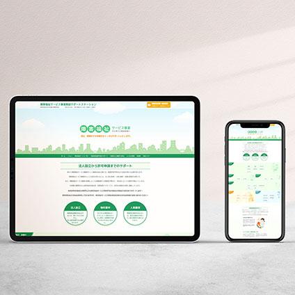 SmartWorkが制作したホームページ