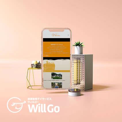 SmartWorkが制作したホームページ「WillGo」