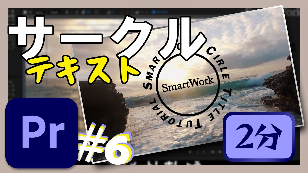 スマートワークのYouTube動画サムネイル